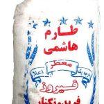 برنج طارم هاشمی معطر 10 کیلویی فیروز فریدونکنار